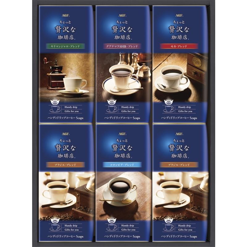 AGF ちょっと贅沢な珈琲店ドリップコーヒーギフト ZD-30J